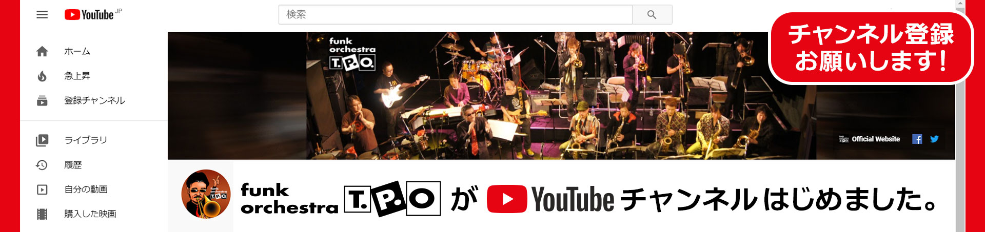 funk orchestra T.P.O. Channel / YouTube